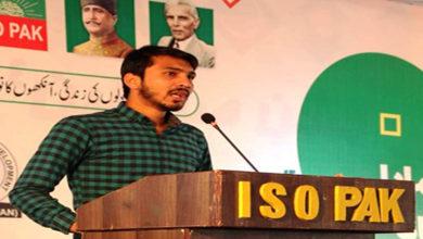 ISO Pakistan observes Ashra Quran