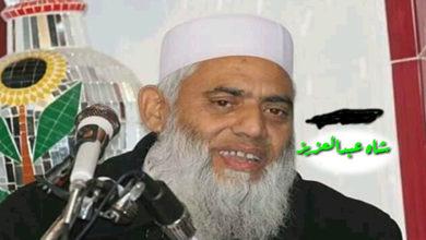 JUIF leader Shah Abdul Aziz died