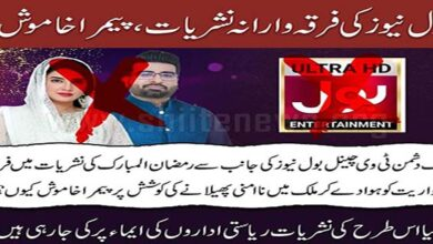 Bol Promoting Sectarian became top trend