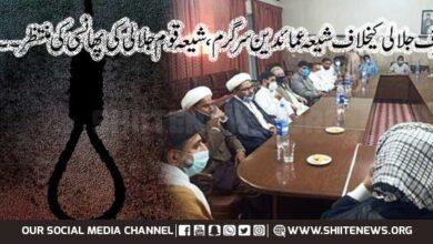 Ittehad Ummat Forum demands capital punishment