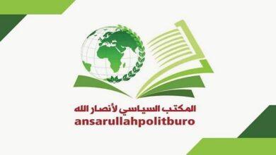 Political Bureau of Ansarullah