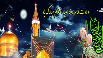 Birth anniversary of Imam Reza