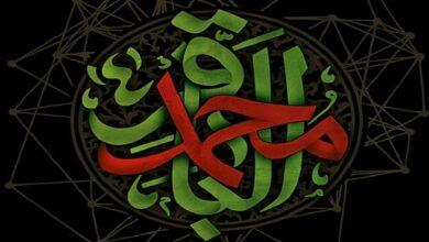 Imam Mohammad Baqir