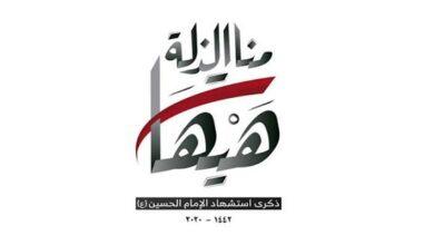 Yemeni Mourners Mark Ashura