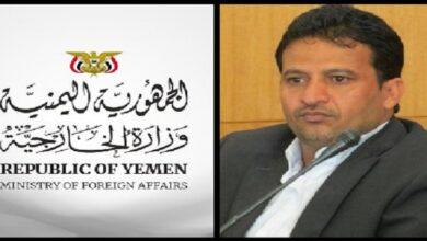 Yemen's Deputy FM