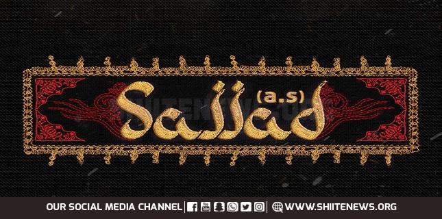 Social and Political Life of Imam Sajjad (A.S)