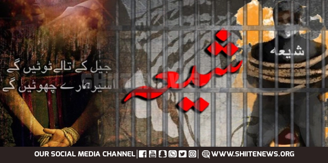 Karachi police arrest many innocent Shias