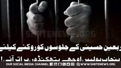 Kabirwala police arrest four Shia notables