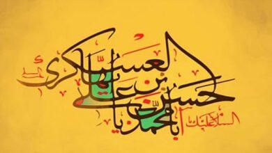 Imam Al-Askari (A.S.)