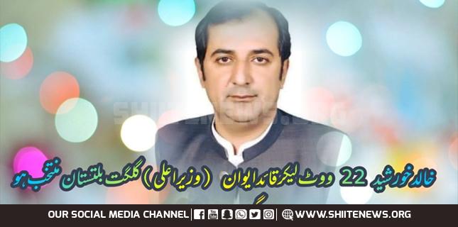GBLA elects Khalid Khurshid as Chief Minister