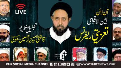 International condolence reference for Allama Qazi Niaz Hussain