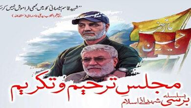ISO Lahore announces majlis on martyrdom anniversary