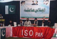 Imamia Students Organization CP announces new cabinet