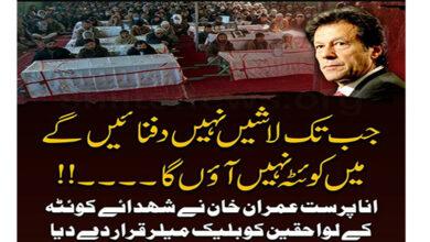 PM Imran Khan maligns families of slain Hazara Shia