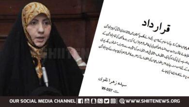 Observing Women Day on Bibi Fatima birthday sought