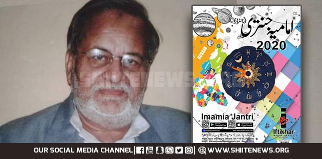 Agha Iftekhar of Iftekhar Book Depot Lahore laid to rest