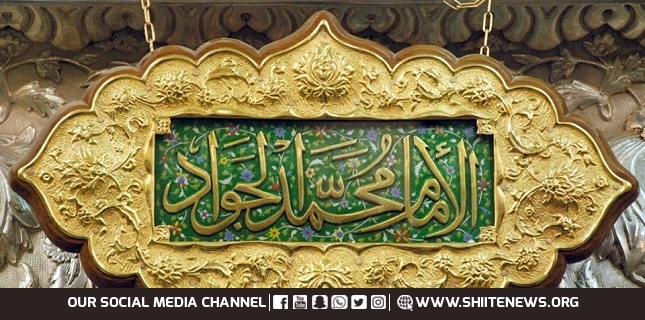 Birth Anniversary of Imam Muhammad al-Jawad