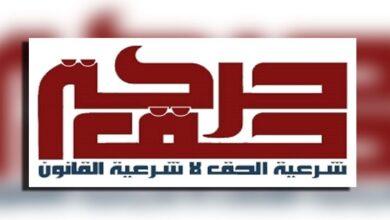 Bahrain's Haq Movement Calls on Authorities to Release Political Prisoners