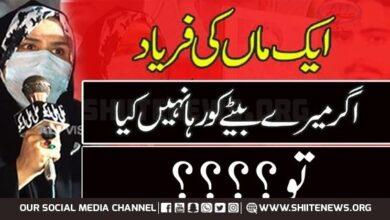 Shia missing perosn