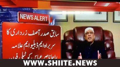 Former President Asif Ali Zardari contacted Allama Raja Nasir Abbas for the first time after 2018