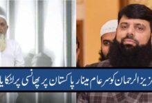 Ahl-e-Sunnah Scholar Hisham Elahi Zaheer demands to hang Mufti Aziz-ur-Rehman on Minar-e-Pakistan publicly