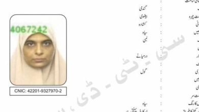 Who is the first Pakistani ISIS female terrorist to be included in the red book wanted by CTD?