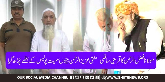 Mufti Aziz-ur-Rehman arrested along with his sons for sexually abusing students in a madrassa