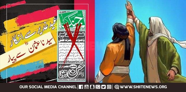 Takfeeri refuses declaration of Prophet Muhammad (PBUH) at Ghadeer-e-Khumm