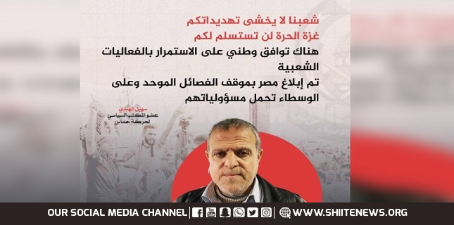 Gaza will never surrender to Zionist regime: Hamas