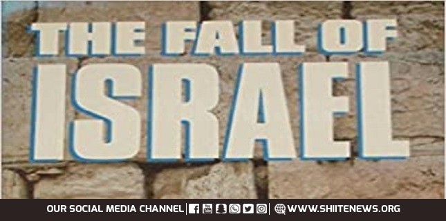 The Fall of the House of 'Israel'