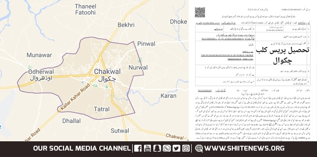 Accused of Blasphemy of Ahle Bayt PBUT arrested in Chakwal