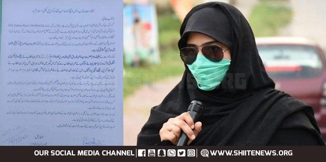 Cowardly action of banned Sipah-e-Sahaba against Gul-e-Zehra