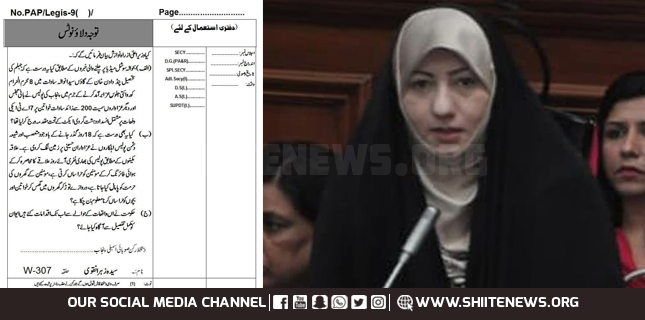 Zehar Naqvi submits attention notices in Punjab Assembly on aggression against women harassment in Jehlum