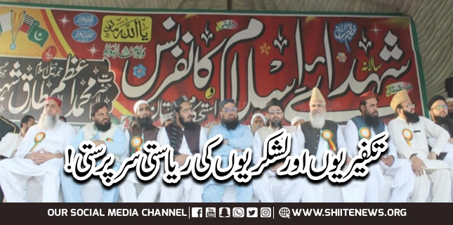Once again the State has allowed Takfiri gatherings in Pakistan, SUC